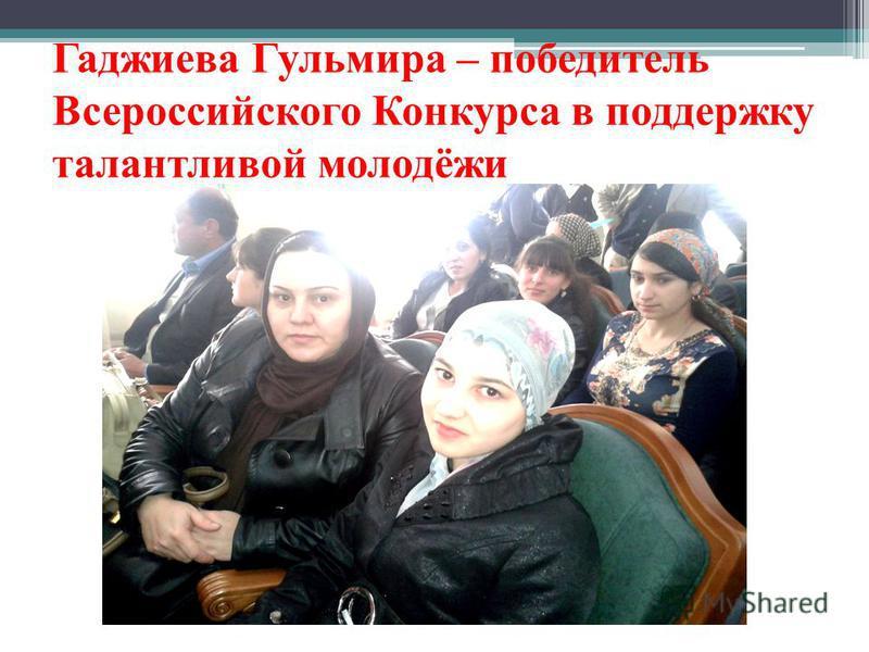 Гаджиева Гульмира – победитель Всероссийского Конкурса в поддержку талантливой молодёжи