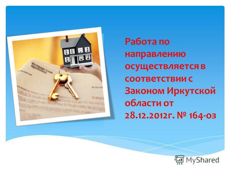 Работа по направлению осуществляется в соответствии с Законом Иркутской области от 28.12.2012 г. 164-оз