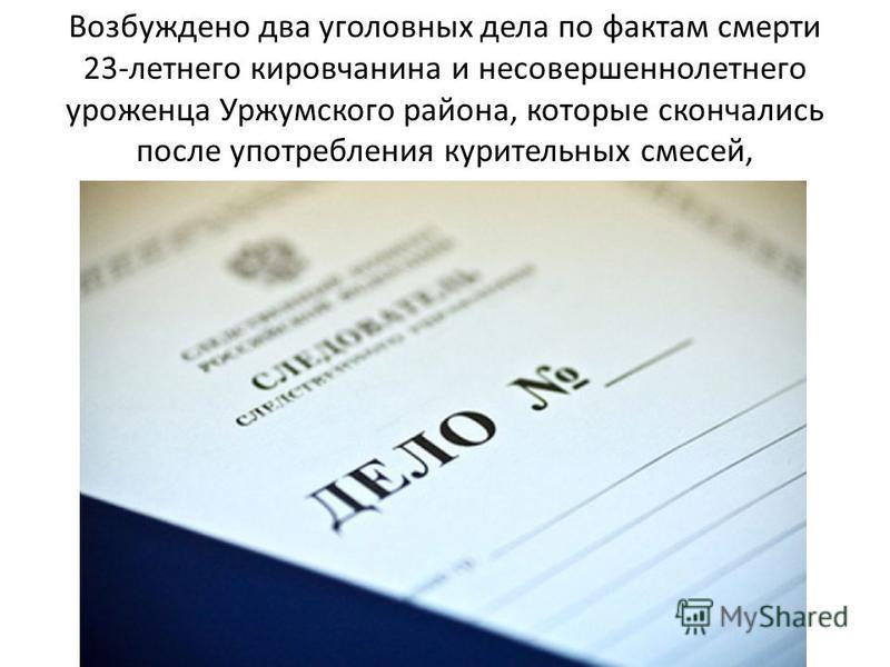 Возбуждено два уголовных дела по фактам смерти 23-летнего кировчанина и несовершеннолетнего уроженца Уржумского района, которые скончались после употребления курительных смесей,