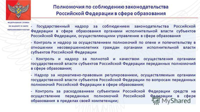 Полномочия по соблюдению законодательства Российской Федерации в сфере образования - Государственный надзор за соблюдением законодательства Российской Федерации в сфере образования органами исполнительной власти субъектов Российской Федерации, осущес