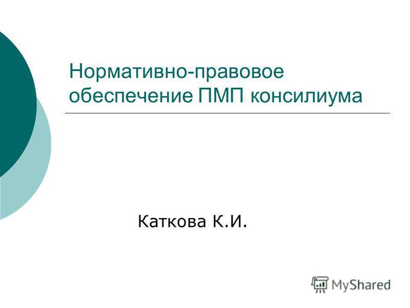 Нормативно-правовое обеспечение ПМП консилиума Каткова К.И.