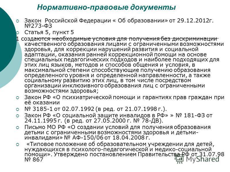 Нормативно-правовые документы Закон Российской Федерации « Об образовании» от 29.12.2012 г. 273-ФЗ Cтатья 5, пункт 5 1 создаются необходимые условия для получения без дискриминации качественного образования лицами с ограниченными возможностями здоров