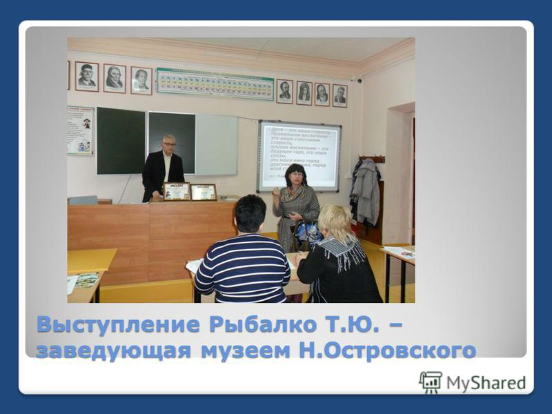 Выступление Рыбалко Т.Ю. – заведующая музеем Н.Островского