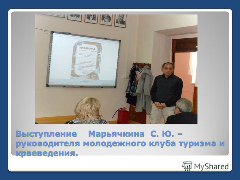 Выступление Марьячкина С. Ю. – руководителя молодежного клуба туризма и краеведения.
