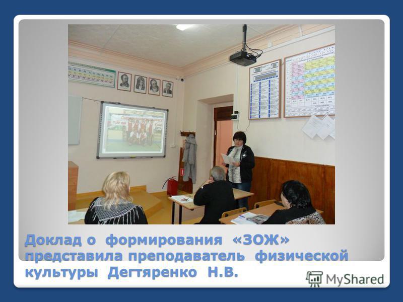Доклад о формирования «ЗОЖ» представила преподаватель физической культуры Дегтяренко Н.В.