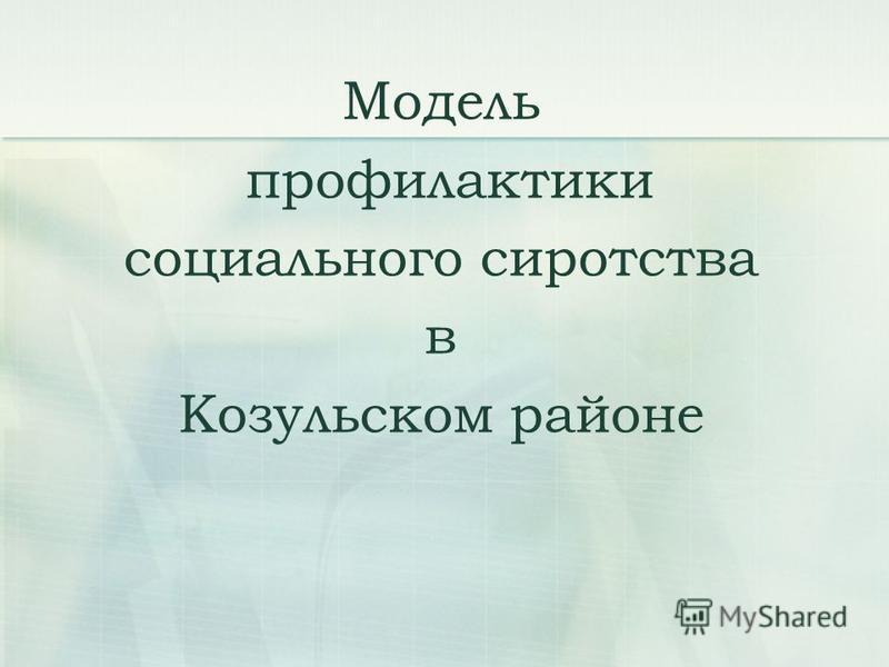 Модель профилактики социального сиротства в Козульском районе