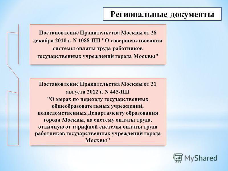 Региональные документы Постановление Правительства Москвы от 28 декабря 2010 г. N 1088-ПП