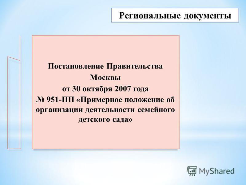Региональные документы Постановление Правительства Москвы от 30 октября 2007 года 951-ПП «Примерное положение об организации деятельности семейного детского сада»