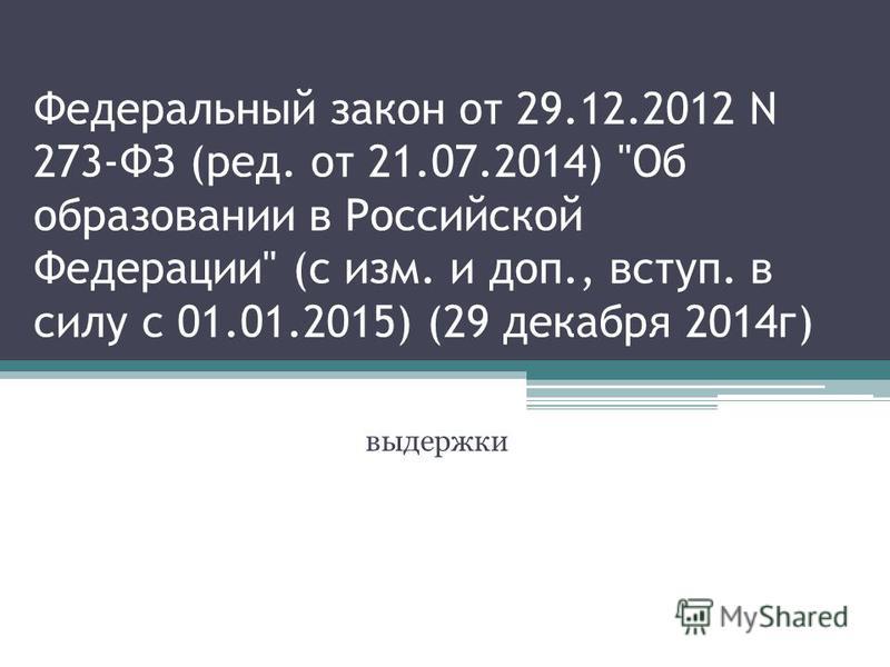 Федеральный закон от 29.12.2012 N 273-ФЗ (ред. от 21.07.2014) Об образовании в Российской Федерации (с изм. и доп., вступ. в силу с 01.01.2015) (29 декабря 2014 г) выдержки