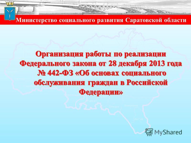Министерство социального развития Саратовской области