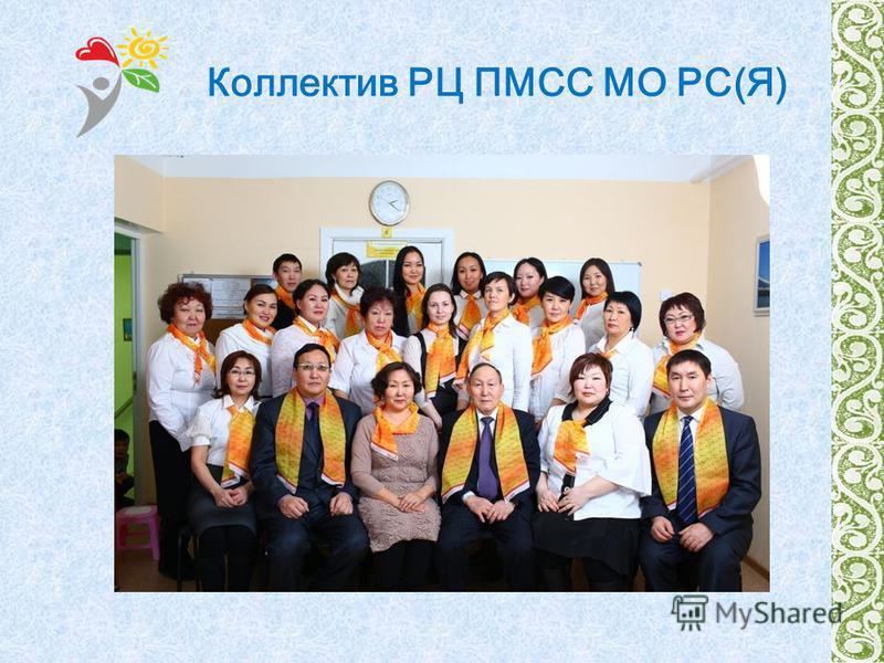 Коллектив РЦ ПМСС МО РС(Я)