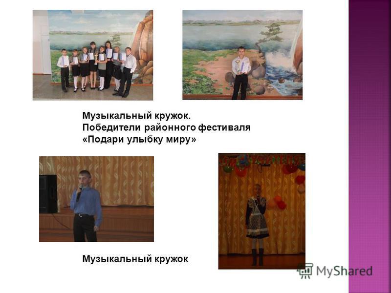 Музыкальный кружок. Победители районного фестиваля «Подари улыбку миру» Музыкальный кружок