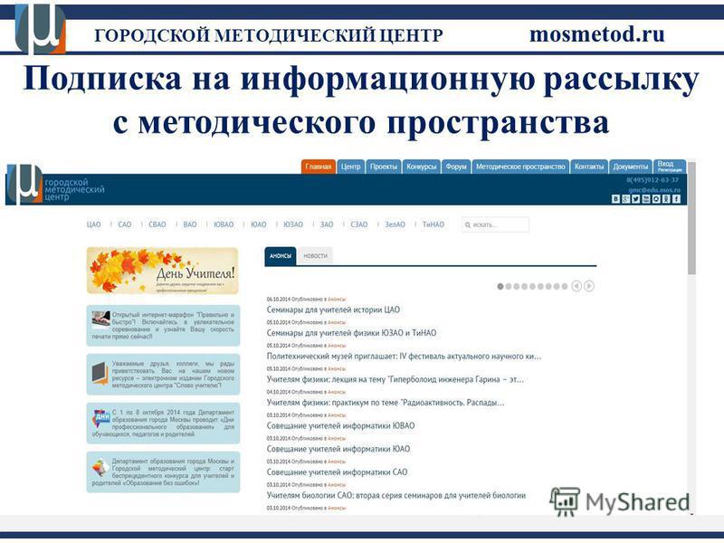 ГОРОДСКОЙ МЕТОДИЧЕСКИЙ ЦЕНТР mosmetod.ru Подписка на информационную рассылку с методического пространства