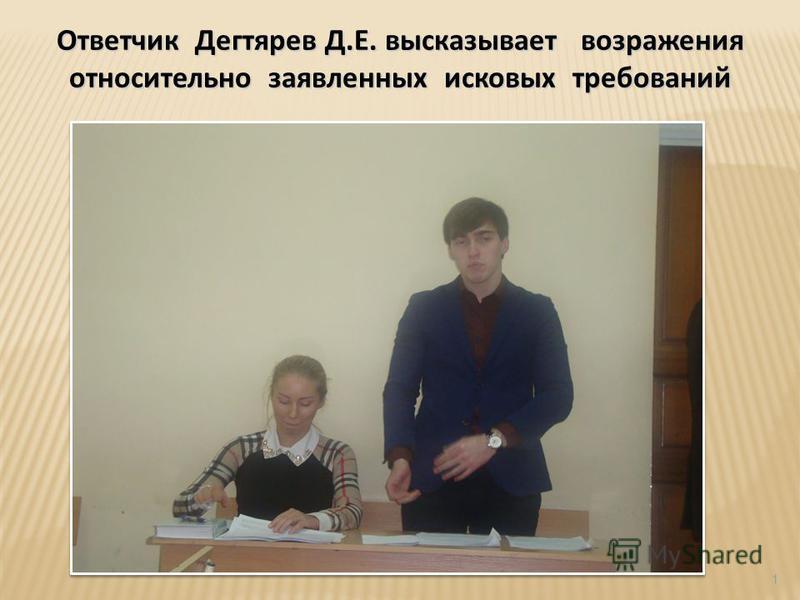 Ответчик Дегтярев Д.Е. высказывает возражения относительно заявленных исковых требований 1