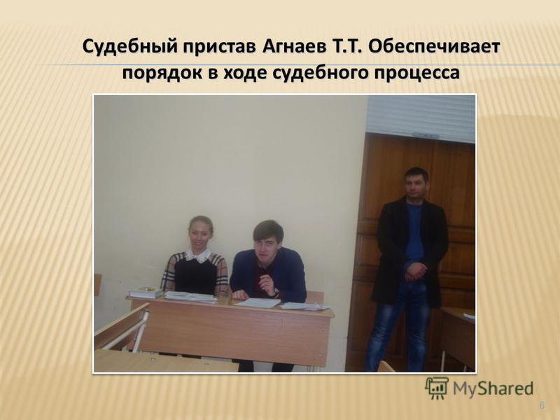Судебный пристав Агнаев Т.Т. Обеспечивает порядок в ходе судебного процесса 6