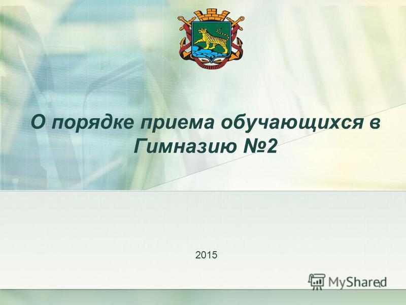 О порядке приема обучающихся в Гимназию 2 2015 1