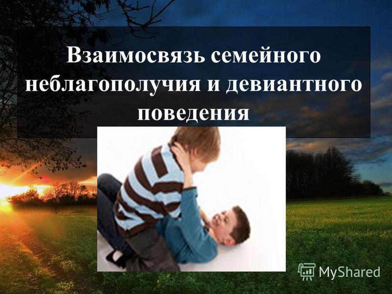 Взаимосвязь семейного неблагополучия и девиантного поведения