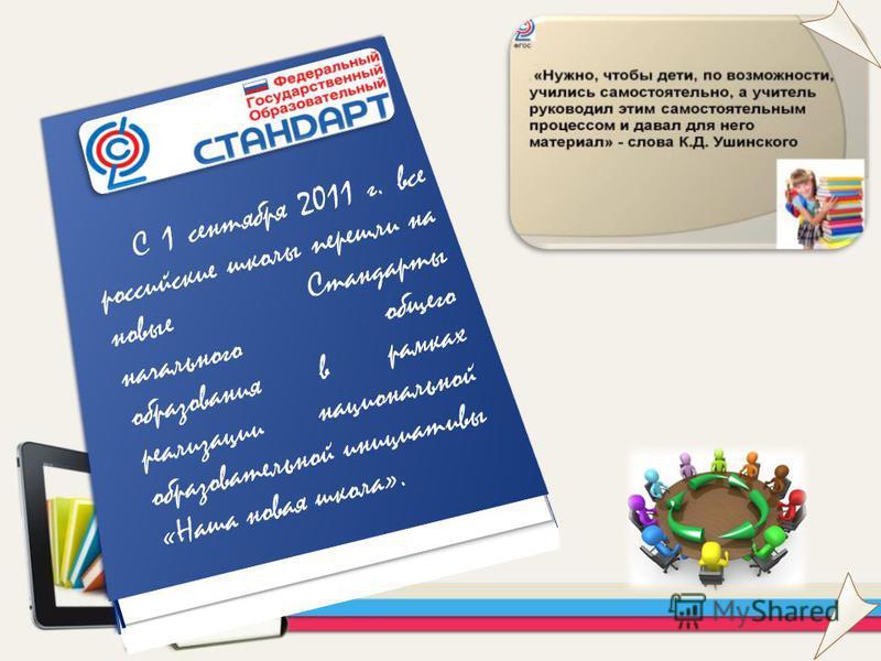 С 1 сентября 2011 г. все российские школы перешли на новые Стандарты начального общего образования в рамках реализации национальной образовательной инициативы «Наша новая школа».