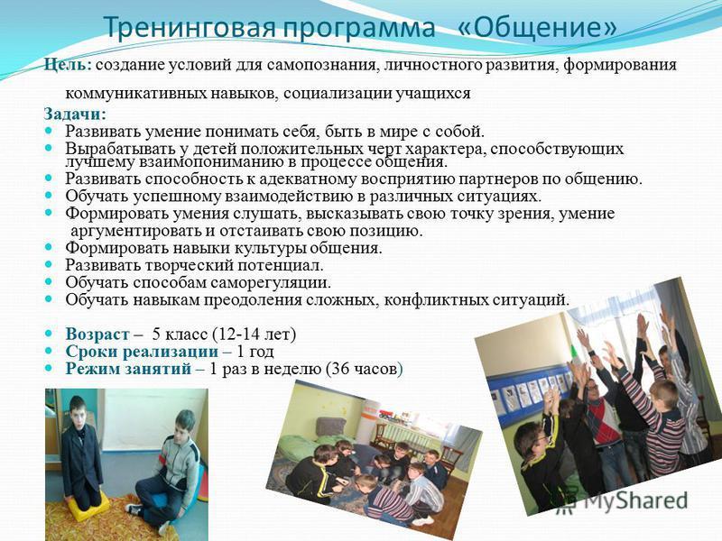 Тренинговая программа «Общение» Цель: создание условий для самопознания, личностного развития, формирования коммуникативных навыков, социализации учащихся Задачи: Развивать умение понимать себя, быть в мире с собой. Вырабатывать у детей положительных