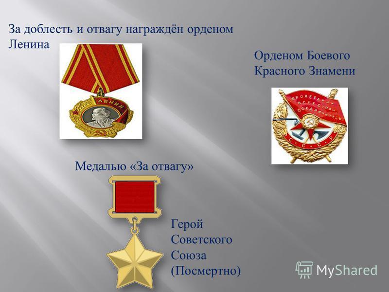 За доблесть и отвагу награждён орденом Ленина Орденом Боевого Красного Знамени Медалью « За отвагу » Герой Советского Союза ( Посмертно )