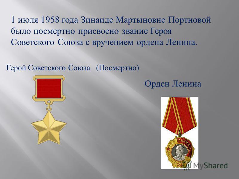1 июля 1958 года Зинаиде Мартыновне Портновой было посмертно присвоено звание Героя Советского Союза с вручением ордена Ленина. Герой Советского Союза ( Посмертно ) Орден Ленина