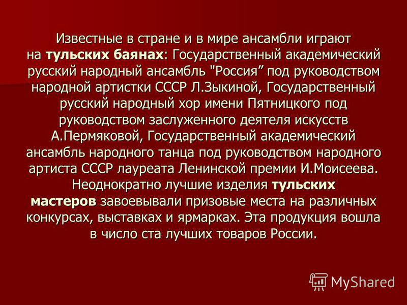 Известные в стране и в мире ансамбли играют на тульских баянах: Государственный академический русский народный ансамбль