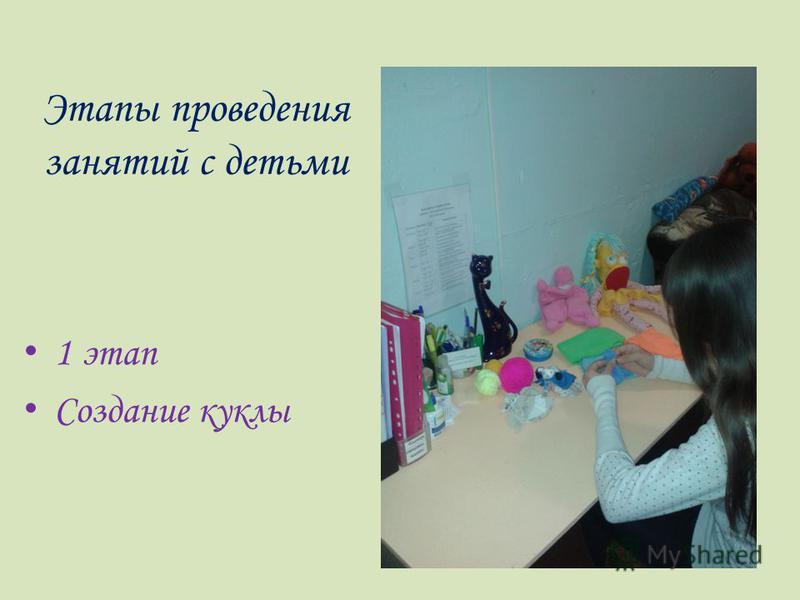 Этапы проведения занятий с детьми 1 этап Создание куклы