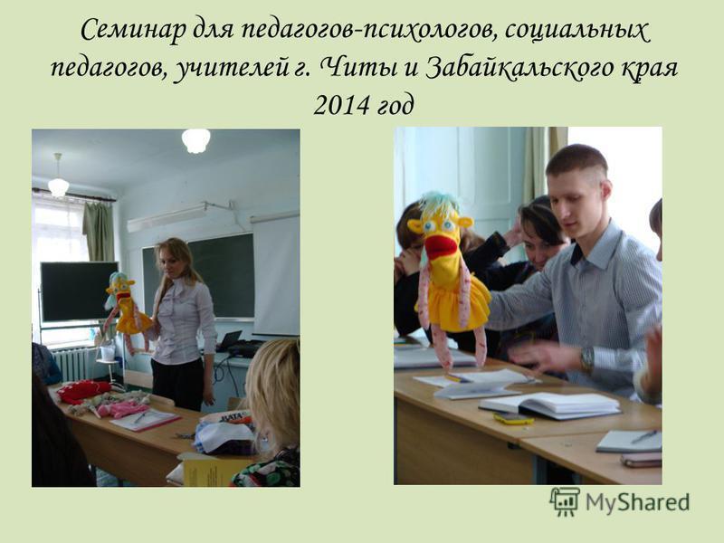 Семинар для педагогов-психологов, социальных педагогов, учителей г. Читы и Забайкальского края 2014 год