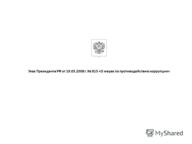Указ Президента РФ от 19.05.2008 г. 815 «О мерах по противодействию коррупции»