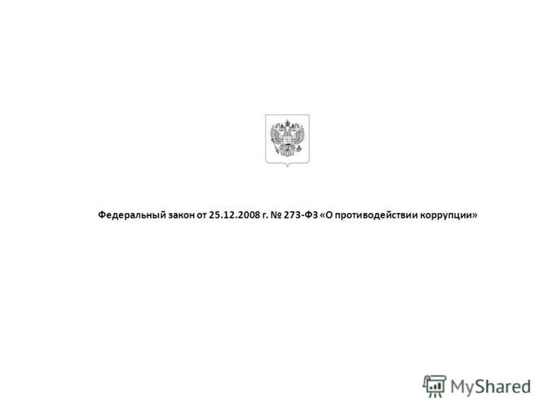 Федеральный закон от 25.12.2008 г. 273-ФЗ «О противодействии коррупции»