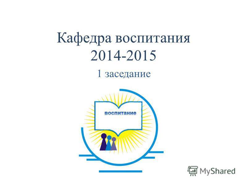 Кафедра воспитания 2014-2015 1 заседание