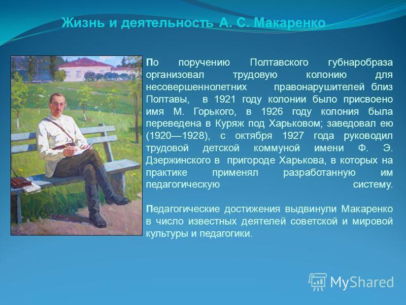 По поручению Полтавского губнаробраза организовал трудовую колонию для несовершеннолетних правонарушителей близ Полтавы, в 1921 году колонии было присвоено имя М. Горького, в 1926 году колония была переведена в Куряж под Харьковом; заведовал ею (1920