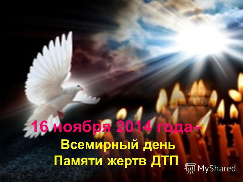 Page 11 16 ноября 2014 года– Всемирный день Памяти жертв ДТП