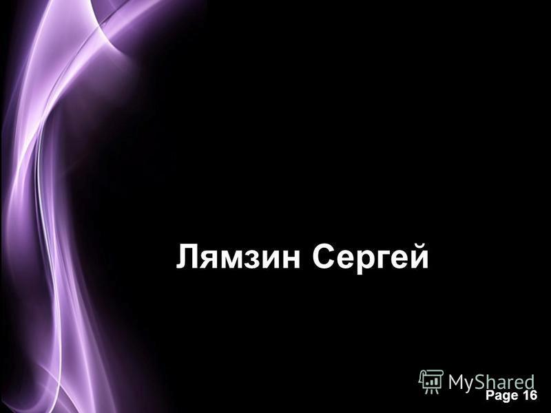 Page 16 Лямзин Сергей