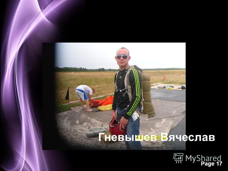 Page 17 Гневышев Вячеслав