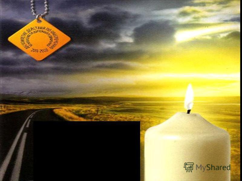 Page 19 Зажги свечу… Зажги свечу в память о тех, кого нет с нами….