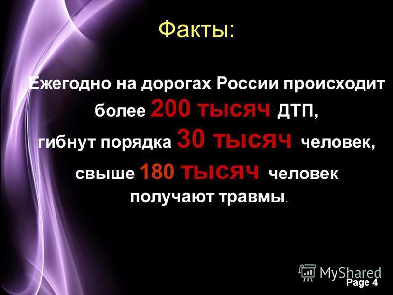 Page 4 Факты: Ежегодно на дорогах России происходит более 200 тысяч ДТП, гибнут порядка 30 тысяч человек, свыше 180 тысяч человек получают травмы.