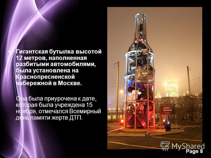 Page 8 Гигантская бутылка высотой 12 метров, наполненная разбитыми автомобилями, была установлена на Краснопресненской набережной в Москве. Она была приурочена к дате, которая была учреждена 15 ноября, отмечался Всемирный день памяти жертв ДТП.