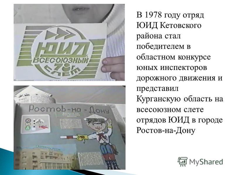 В 1978 году отряд ЮИД Кетовского района стал победителем в областном конкурсе юных инспекторов дорожного движения и представил Курганскую область на всесоюзном слете отрядов ЮИД в городе Ростов-на-Дону
