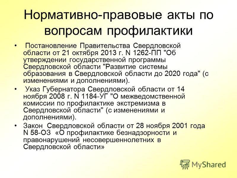 Нормативно-правовые акты по вопросам профилактики Постановление Правительства Свердловской области от 21 октября 2013 г. N 1262-ПП