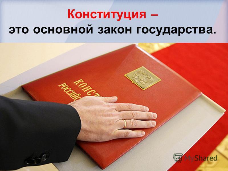 Конституция – это основной закон государства.