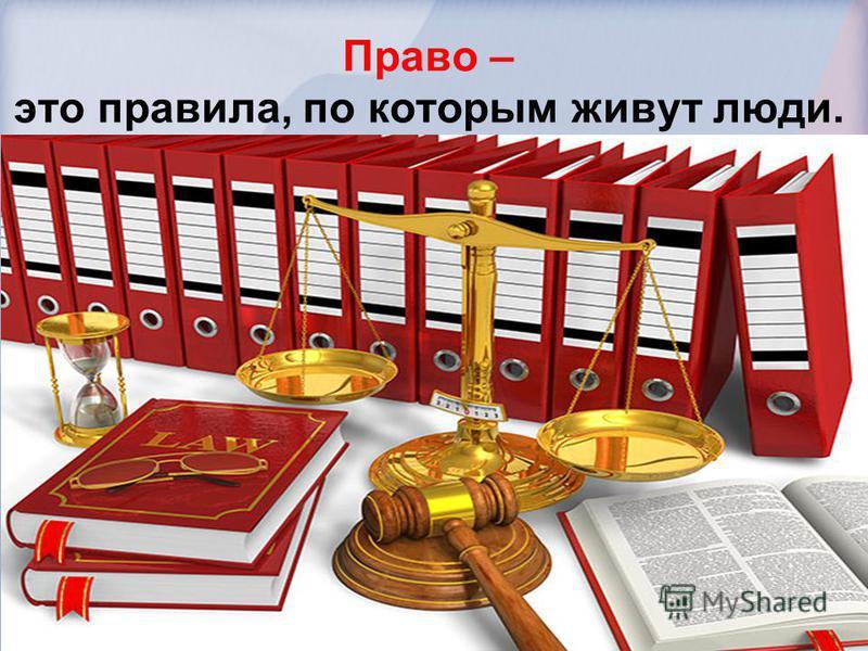 Право – это правила, по которым живут люди.