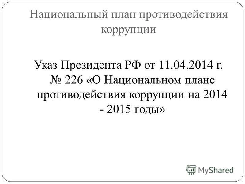 Национальный план противодействия коррупции Указ Президента РФ от 11.04.2014 г. 226 «О Национальном плане противодействия коррупции на 2014 - 2015 годы»