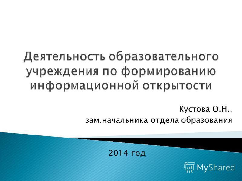 Кустова О.Н., зам.начальника отдела образования 2014 год