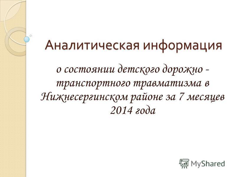 Аналитическая информация о состоянии детского дорожно - транспортного травматизма в Нижнесергинском районе за 7 месяцев 2014 года