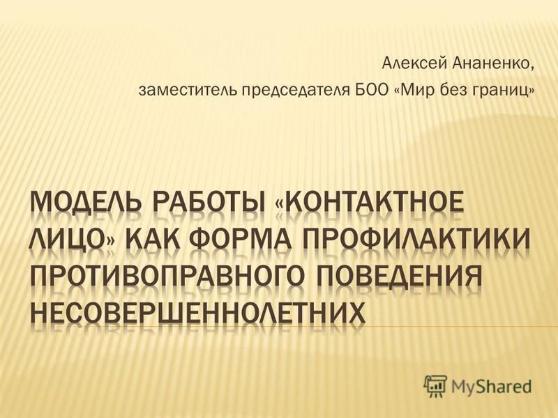 Алексей Ананенко, заместитель председателя БОО «Мир без границ»