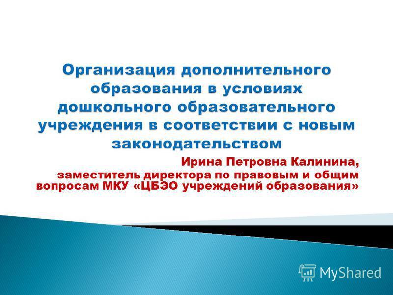 Ирина Петровна Калинина, заместитель директора по правовым и общим вопросам МКУ «ЦБЭО учреждений образования»