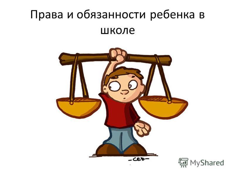 Права и обязанности ребенка в школе