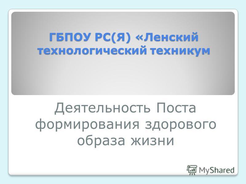 ГБПОУ РС(Я) «Ленский технологический техникум Деятельность Поста формирования здорового образа жизни