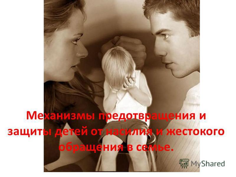 Механизмы предотвращения и защиты детей от насилия и жестокого обращения в семье.